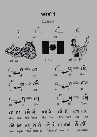 Tai Lesson #4