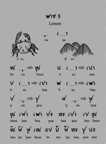 Tai Lesson #5